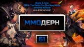 ММОдерн №61 — Blade & Soul, EVE Online, DayZ, TERA, Armored Warfare…