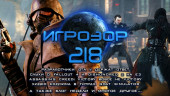 Игрозор №218 — GTA V, Fallout 4, Dishonored 2, Assassin's Creed: Victory…