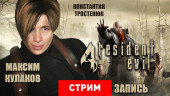 Resident Evil 4 Ultimate HD Edition — Пекарня зла