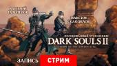 Dark Souls 2: Коронованный утопленник