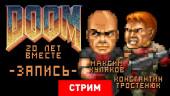 Doom: 20 лет вместе