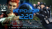Игрозор №220 — Snake Rewind, TERA, Armored Warfare, Perception Neuron…