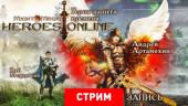 Might & Magic: Heroes Online — Герои нашего времени