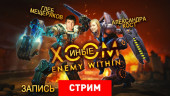 XCOM: Enemy Within — Иные