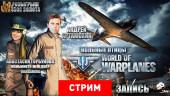 World of Warplanes: Вольные птицы