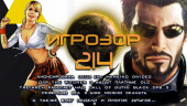 Игрозор №214 — Deus Ex: Mankind Divided, The Witcher 3, Call of Duty: Black Ops 3…
