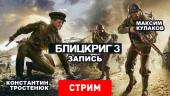 Blitzkrieg 3: Новая война