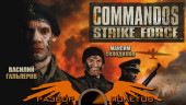 Разбор полетов. Commandos Strike Force