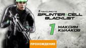 Прохождение Splinter Cell: Blacklist, часть 1