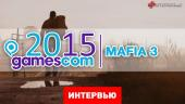 Интервью с исполнительным продюсером Mafia III