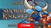 Shovel Knight: Лопата истины