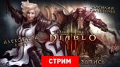 Diablo 3: Reaper of Souls — Вдвоем не страшно