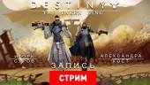 Destiny: The Taken King — В поисках утраченного Галлахорна