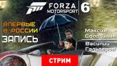 Forza Motorsport 6: Мокрые машины