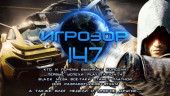 Игрозор №147 — Black Mesa, успех PS4, Need for Speed: Rivals, Fallout 4…