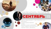 Календарь релизов. Сентябрь 2015