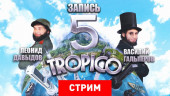 Tropico 5: Бананы и ядерное оружие