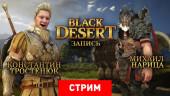 Black Desert: Рабы, повозки, два меча