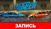 Need for Speed: Новый виток