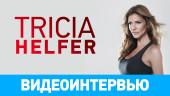 Видеоинтервью с Тришией Хелфер
