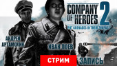 Company of Heroes 2: Put grenades in their zhopas!