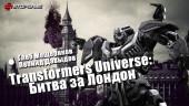 Transformers Universe: Битва за Лондон