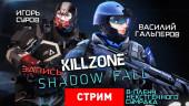 Killzone: Shadow Fall – в плену некстгенного сумрака