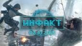 Инфакт от 08.10.2015 — Call of Duty: Black Ops 3, Umbrella Corps, Mafia 3…