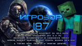 Игрозор №187 — Minecraft, GTA 5, Assassin's Creed, Destiny…