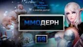 ММОдерн №69 — TERA, Black Desert, H1Z1, Blade & Soul…