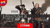 Dragon Age 2: Инквизитору на заметку