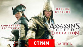 Assassin's Creed: Rusty Liberation