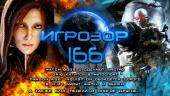 Игрозор №166 — Watch_Dogs 2, GRID, Dragon Age: Inquisition, H1Z1…