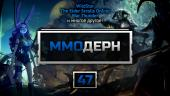 ММОдерн №47