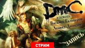 DmC: Дрищ с мечом (запись)