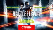 Battlefield 3: Aftermath — Остерегайтесь последствий (запись)