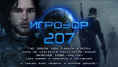 Игрозор №207 — The Order: 1886, Assassin's Creed, Fallout…