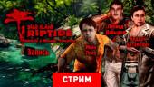 Dead Island Riptide: Каникулы в Мексике. Отмщение