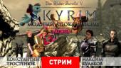 The Elder Scrolls 5: Skyrim — модный апокалипсис