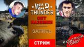War Thunder, патч 1.41 «Каждому по танку»