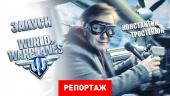 World of Warplanes — Запуск!