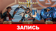 StarCraft II: Legacy of the Void — Blizzard любит троицу