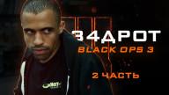 Задрот: Black Ops 3 — 2-й эпизод