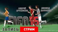 FIFA 16: Кубок StopGame