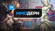 79-й выпуск MMO-дайджеста