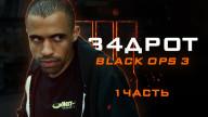 Задрот: Black Ops 3 — 1-й эпизод