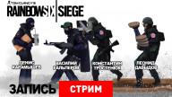 Tom Clancy's Rainbow Six: Siege — Вот засада, мы в осаде!