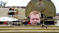 День танкиста на StopGame.ru