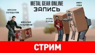 Metal Gear Online: Третье пришествие