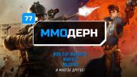 77-й выпуск MMO-дайджеста